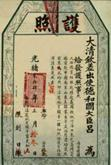 Chinese passport from the Qing dynasty (24th Year of the Guangxu Reign, or 1898)